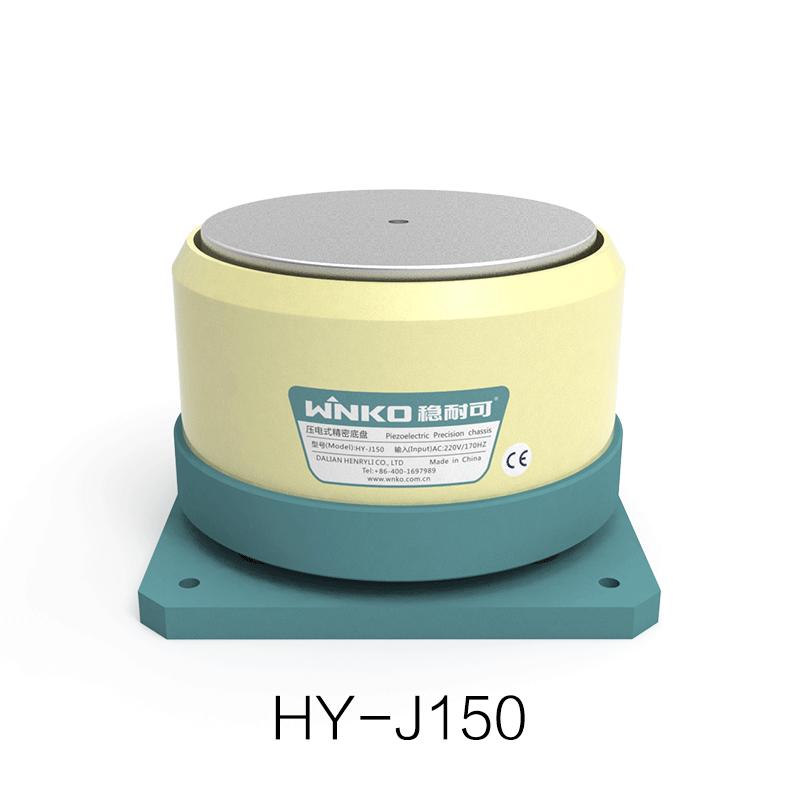 压电式精密底盘HY-J150