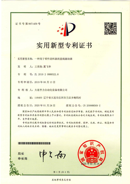 实用专利证书-4