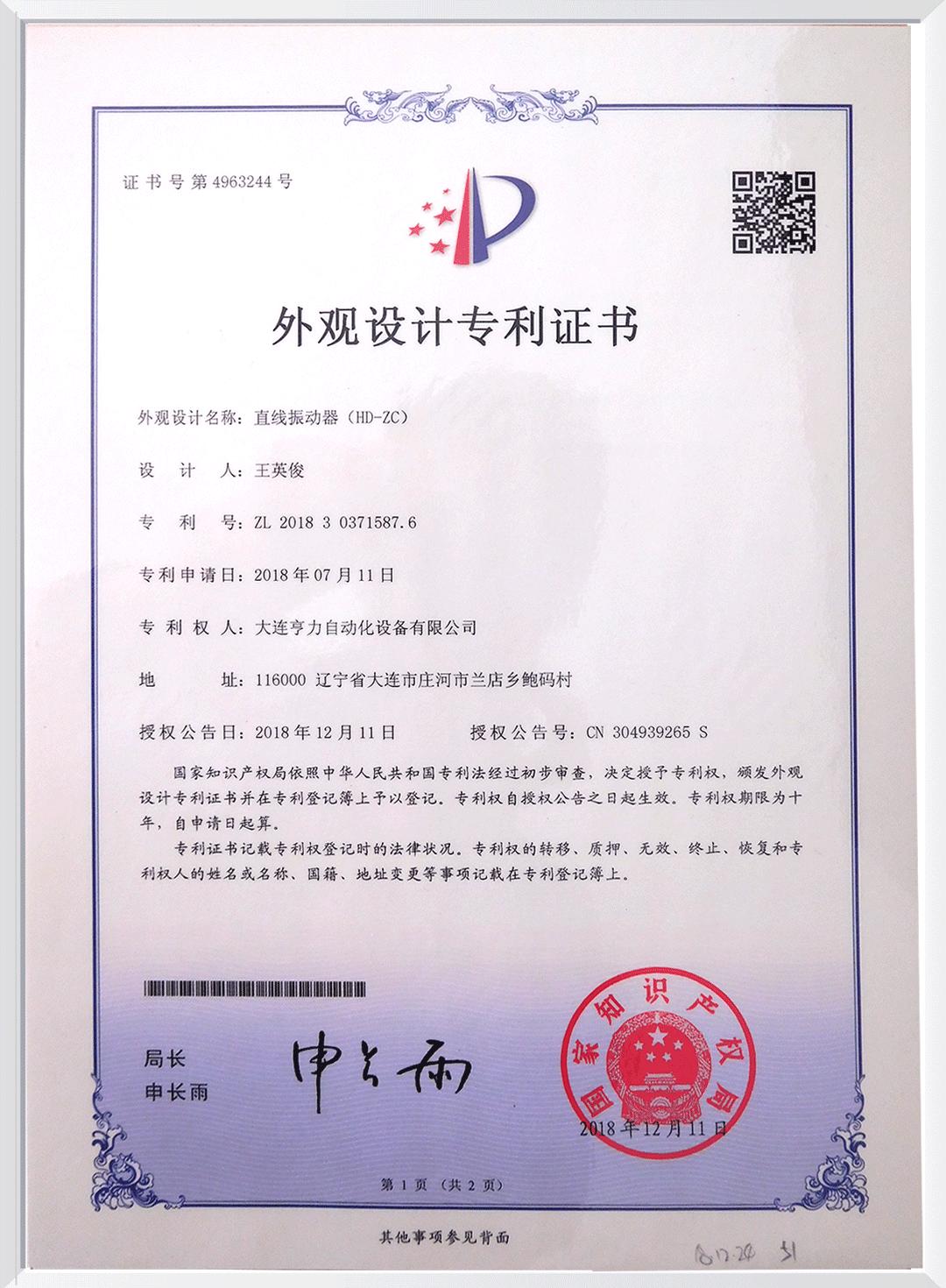 外观专利证书-3
