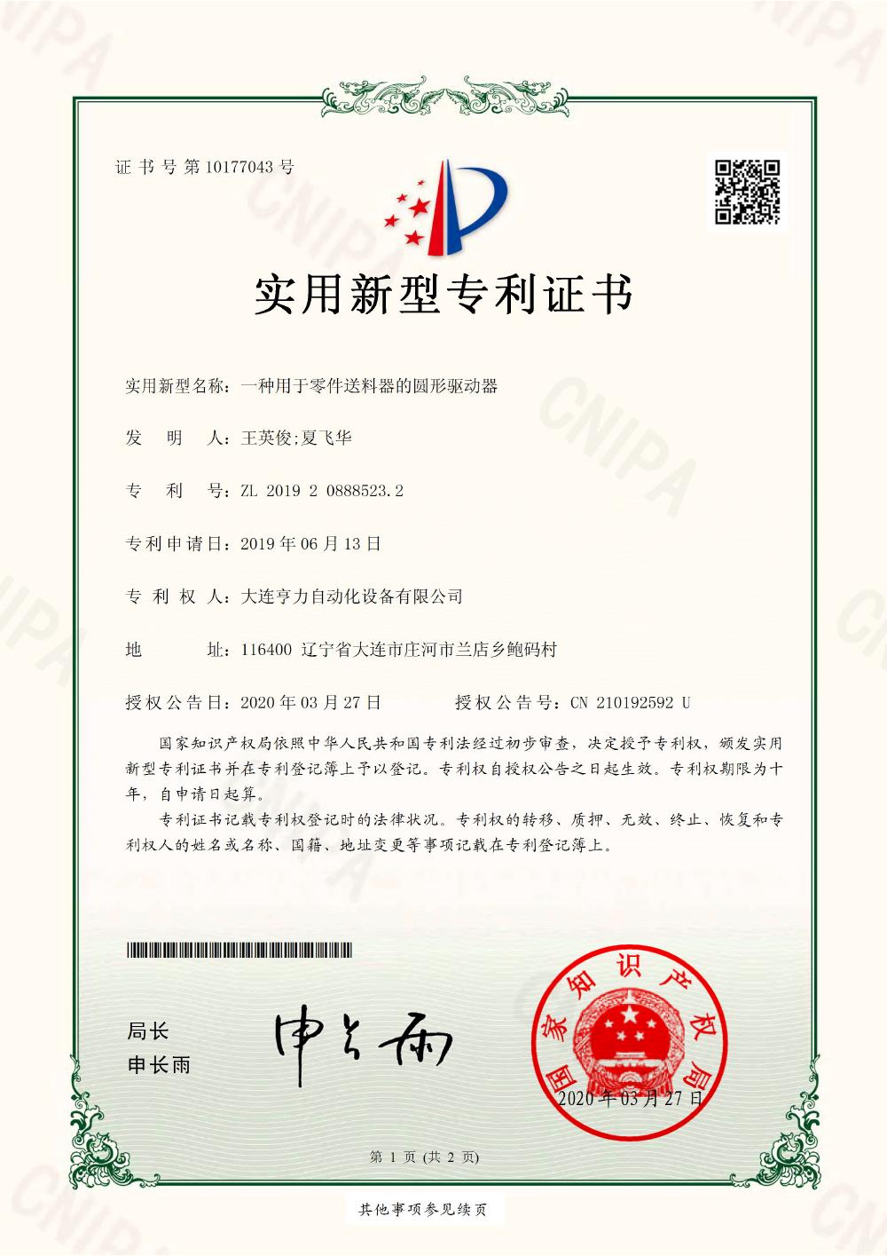 实用专利证书-2