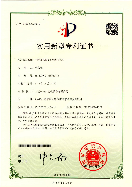 实用专利证书-1