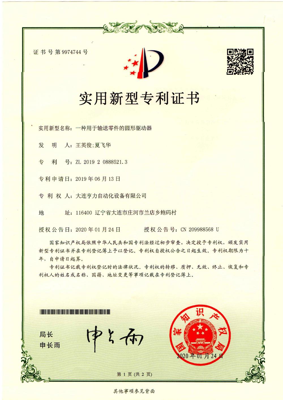 实用专利证书-3