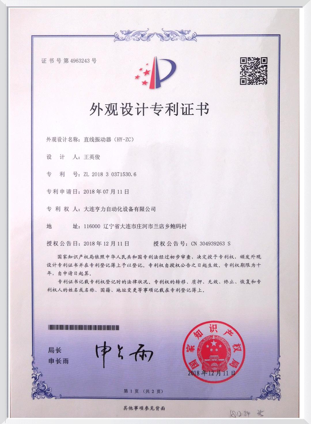 外观专利证书-2